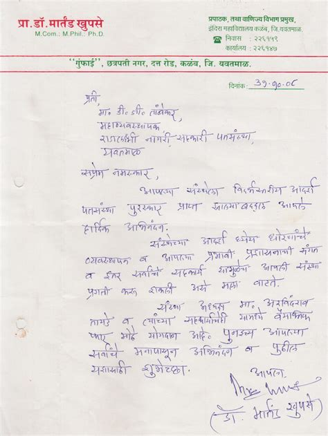 appreciation letter in marathi appreciation letter in marathi 28 images appreciation