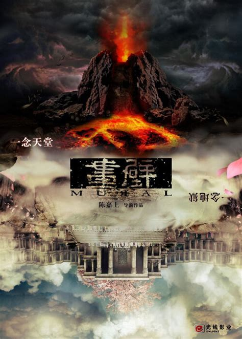 film vire china 2011 photos from mural 2011 movie poster 3 chinese movie