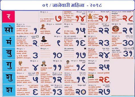 Calendar 2018 Kalnirnay Marathi Pdf Kalnirnay Marathi Calendar 2018 क लन र णय