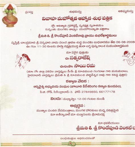 wedding card quotes in telugu marriage invitation cards in telugu matik for