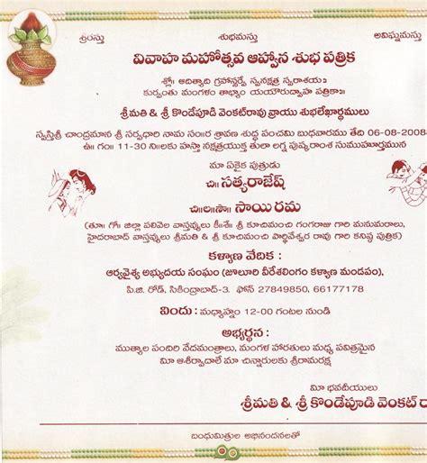 wedding card sles in telugu wedding invitation wording wedding invitation templates telugu