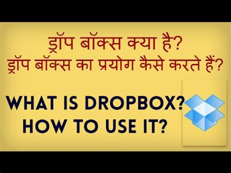 dropbox kya hai what is dropbox how to use dropbox dropbox kya hai aor