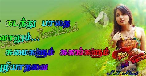 tamill kavidhai 2017 tamil kavithai theevu tamil poems 2017