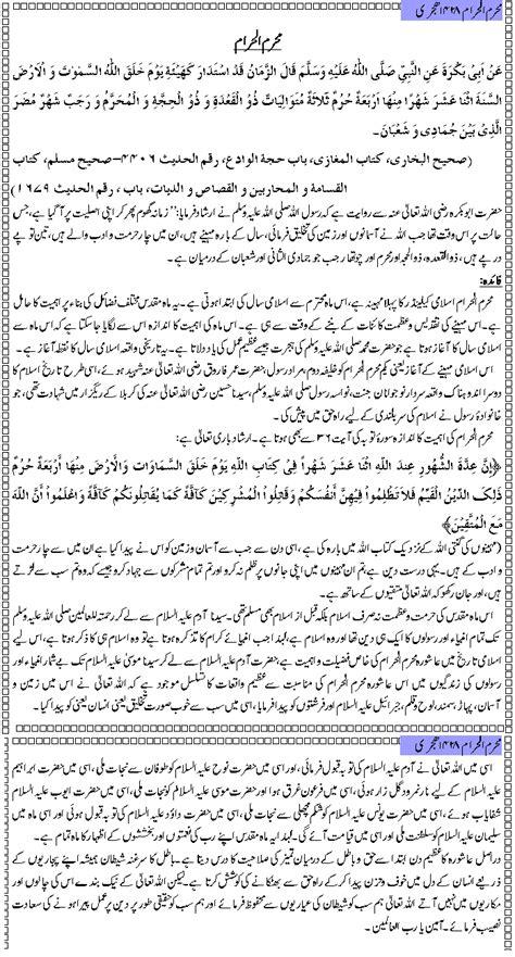 new year history in urdu muharram month in islamic calendar fslblog