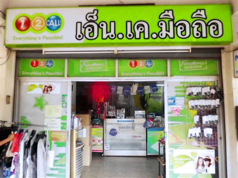 nk mobile nk mobile sakhon nakhon business service warichaphum