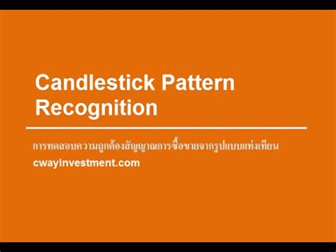 youtube pattern recognition candlestick pattern recognition youtube