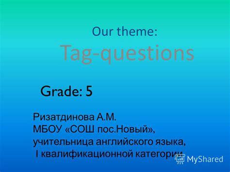 theme quiz grade 5 презентация на тему quot our theme tag questions grade 5