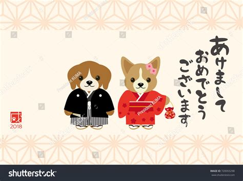 new year japan 2018 japanese new years card 2018 in stock vector 720093298