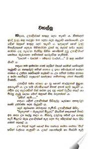Second Language Sinhala Essays by How To Write An Introduction In Sinhala Essays