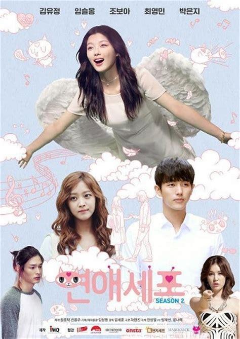 film drama korea love rain subtitle indonesia drama korea love cells season 2 subtitle indonesia