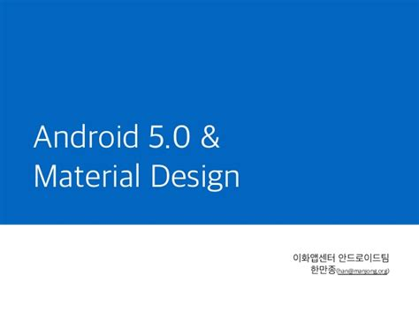 android material design freebiesbug android 5 0 material design