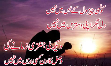 urdu shayari sms wallpaper sad love hindi urdu shayari quotes