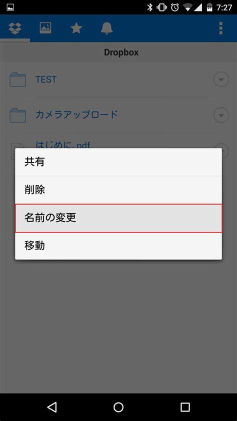 dropbox red x dropbox ドロップボックス android版でフォルダ名を変更 リネーム する方法