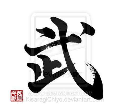 kanji tattoo strong this kanji is read as quot bu quot in japanese it means quot wild