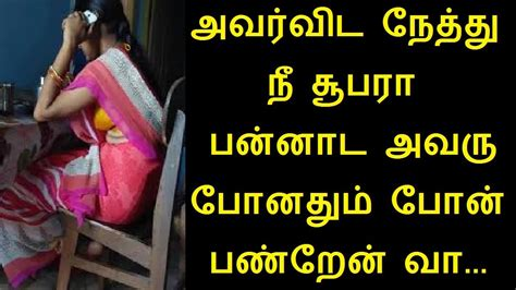 tamil actress kamakathakikaltamil list 2018 tamil kisu kisu breaking news1 4 4 2018 youtube