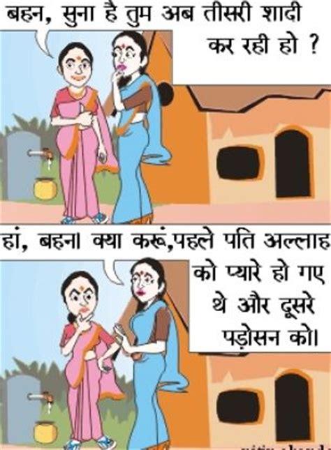 hindi jokes very funny jokes pin romantic cartoon lovers wallpaper free cake on pinterest