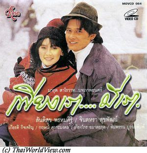 film thailand we are young thai romance movies page 2 5