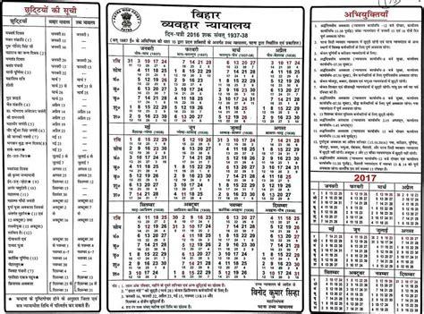 Calendar 2018 Haryana Punjab Calendar 2016 Calendar Template 2016