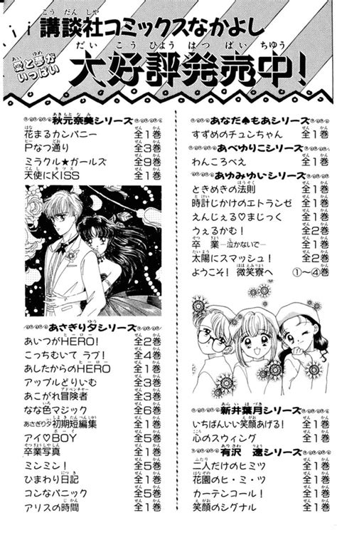 maria  naoko takeuchi  dream page