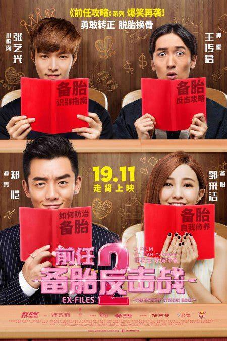 film mandarin ex cinema com my ex files 2 the backup strikes back