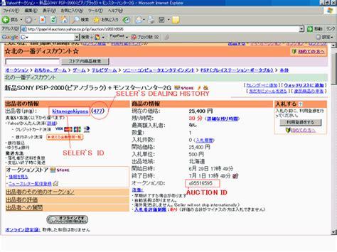 email yahoo japan japan tradings shopping japanese goods yahoo japan auction