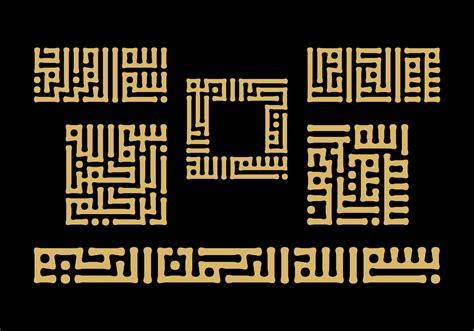 bismillah kufic calligraphy vector   vector