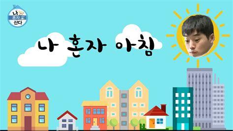 dramanice i live alone korean dramas hd online with english subtitles korean