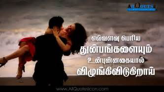 whatsapp wallpaper tamil romantic images for husband in tamil wallpaper sportstle