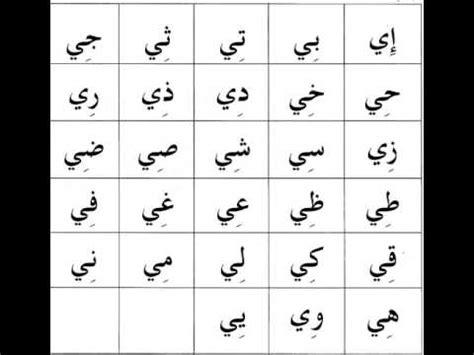 alfabeto arabe alfabeto 193 rabe vogais e consoantes aula 15