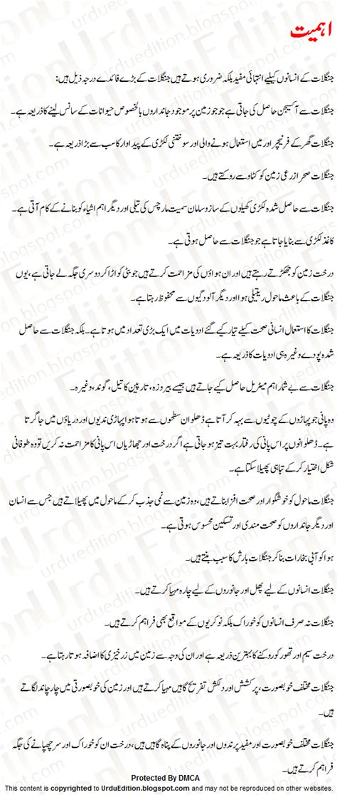 Khel Ki Ahmiyat Essay In Urdu by Janglat Ki Ahmiyat Urdu Essay Jungle Ki Sair Urdu Essay Mazmoon Urdu Speech Notes Paragraph