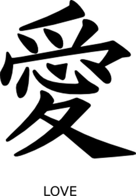 tattoo huruf cina kanji love clip art at clker com vector clip art online
