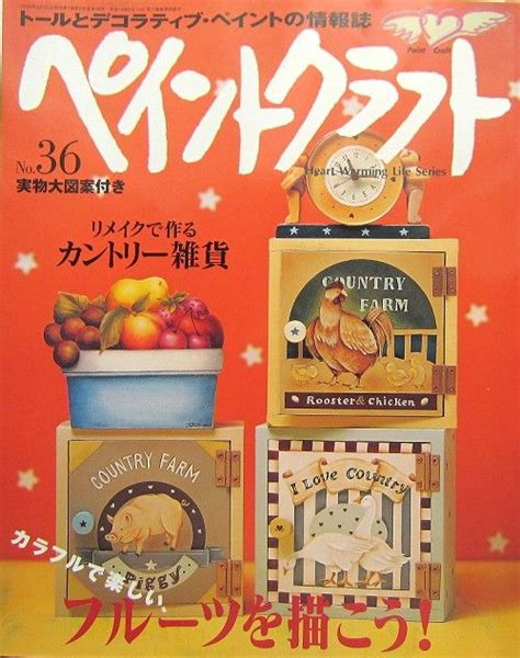 Decorative Painting Magazines by Tole Decorative Painting No 36 Japanese Craft Pattern