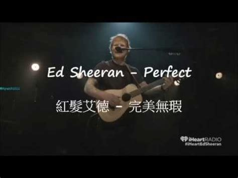 ed sheeran perfect boxca ed sheeran perfect live lyrics中文翻譯 youtube