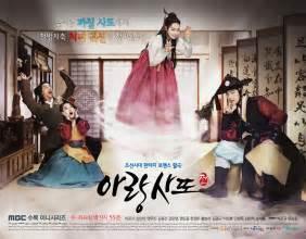 film fantasy drama 187 arang and the magistrate 187 korean drama