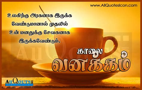 best tamil morning quotes with images www morning images and quotes in tamil www