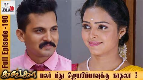 video film ggs episode 190 ganga tamil serial episode 190 12 august 2017 ganga