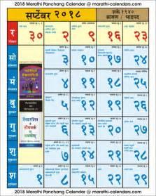 Calendar 2018 Marathi Pdf Free September 2018 Marathi Calendar Panchang Wallpaper Pdf