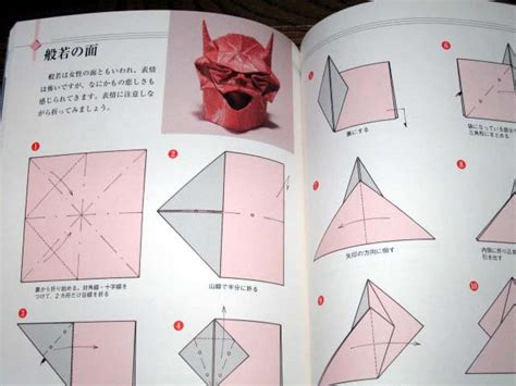 Advanced Origami Books - origami advanced decorative masks book advanced level