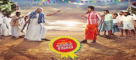 watch varutha padatha valibar sangam full movie online mp3 watch varutha padatha valibar sangam tamil movie online
