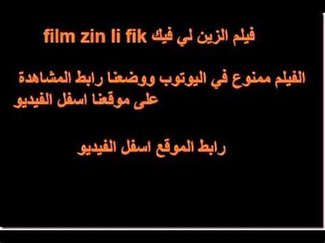 drama film zine li fik zine li fik film complet 3 part الزين اللي فيك 3 أجزاء
