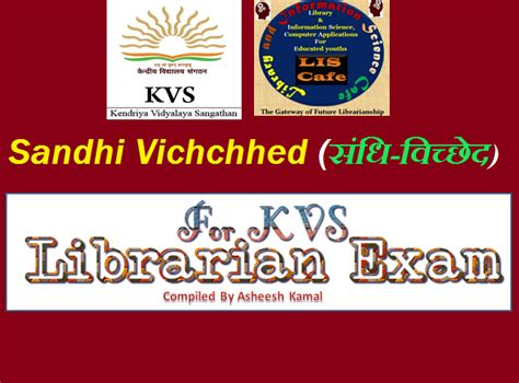 Sandhi Kamala sandhi vichchhed स ध व च छ द questions with answer for
