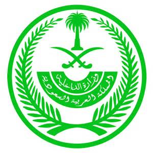 Saudi Ministry Of Interior by