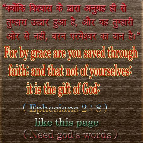 comfort in hindi download hindi bible words wallpapers gallery