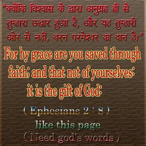 hindi bible words wallpapers gallery