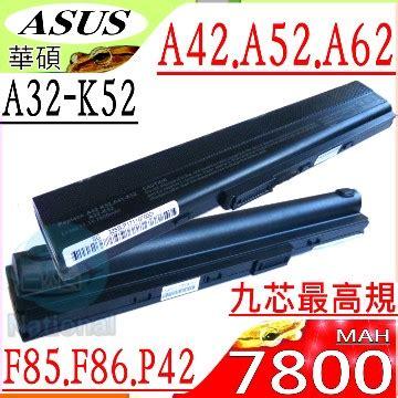 Baterai Asus A40 A42 A52 A62 F85 F86 K42 K52 K62 P62 P82 4 asus a52j價格比價結果 新浪購物情報