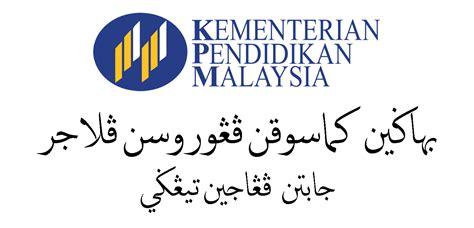 portal rasmi kementerian pendidikan malaysia kpm ipta kementerian pendidikan malaysia portal rasmi