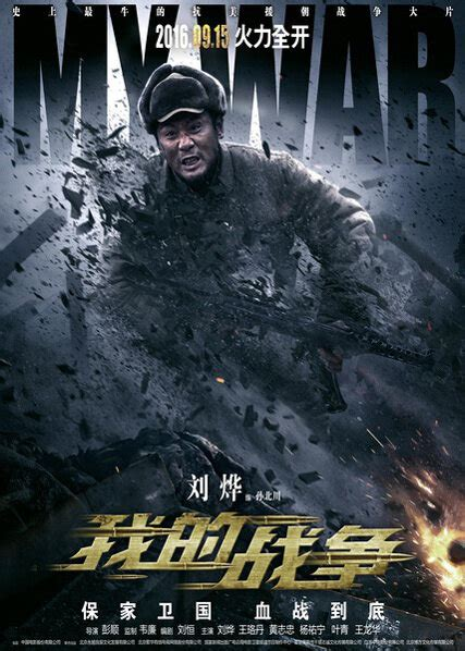 chinese film war photos from my war 2016 movie poster 3 chinese movie