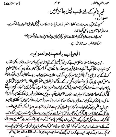 definition of biography in urdu what is the meaning of fortune in urdu driverlayer