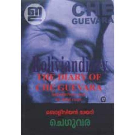 the bolivian diary authorized edition by ernesto guevara bolivian diary malayalam progress edition indulekha com
