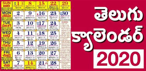 telugu calendar  apps  google play